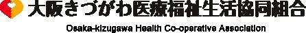 大阪きづがわ医療福祉生活協同組合 Osaka-Kizugawa Health Co-operative Association