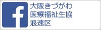 f大阪きづがわ医療福祉生協浪速区