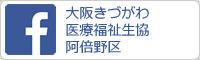 f大阪きづがわ医療福祉生協阿倍野区