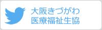 大阪きづがわ医療福祉生協Twitter