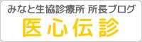 みなと生協診療所 所長ブログ 医心伝診