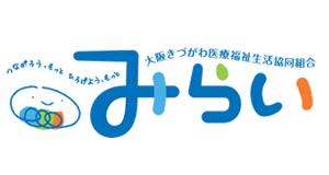 つながろう、もっと ひろげよう、もっと大阪きづがわ医療福祉生活協同組合みらい