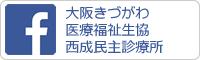f大阪きづがわ医療福祉生協西成民主診療所
