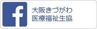 f大阪きづがわ医療福祉生協